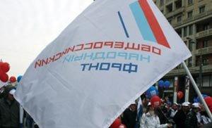 В Москве прошел первый день съезда ОНФ