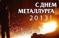 Праздничные мероприятия, посвященные Дню Металлурга-2013