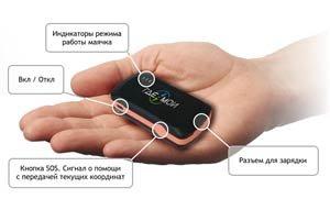Мобильный трекер с тревожной кнопкой для детей