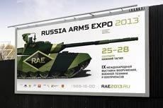 На полигоне НТИИМ заканчивают подготовку к выставке вооружений