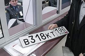 Новые правила регистрации автомобилей в ГИБДД
