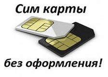 Депутаты запретили продавать сим-карты