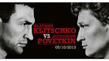 За сутки до боя Кличко - Поветкин в Олимпийском