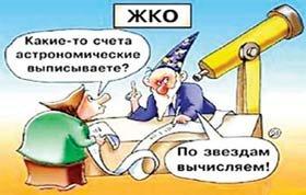Управляющие компании обманули тагильчан более чем на 70 миллионов рублей