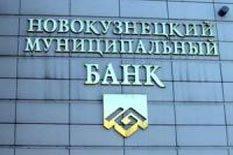 ЦБ продолжает зачистку банковского сектора - лишен лицензии Новокузнецкий муниципальный банк