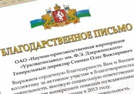 Уралвагонзавод получил благодарственное письмо от областного руководства