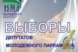 В администрации города принимали депутатов молодежного парламента области
