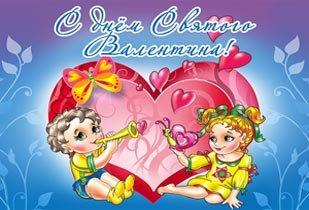 14 февраля - праздник всех влюбленных