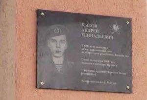 В школе №49 открыли мемориальную доску в честь воина-афганца