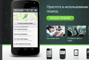 Мессенджер Whatsapp был недоступен для пользователей в течение нескольких часов сегодня ночью