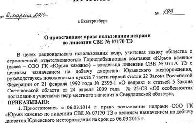 Действие лицензии на разработку месторождения диоритов