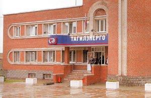 Почти 73 млн рублей выплатит Тагилэнерго в пользу