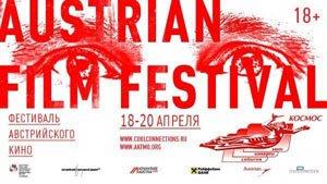 Фестиваль австрийского кино пройдет в Екатеринбурге с 18 по 20 апреля 2014 года