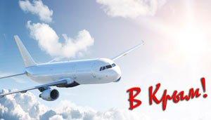 Количество авиарейсов в Крым вырастет в три раза