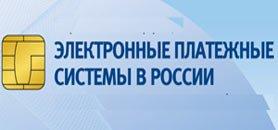 Национальной платежной системе России — быть