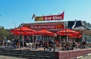 Макдональдс сворачивает бизнес в Крыму