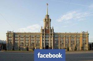 Екатеринбург потратит 400 тысяч на пиар в Фэйсбук