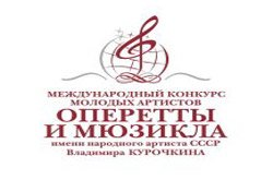 Конкурс имени Курочкина проходит в Театре Музкомедии Екатеринбурга