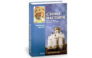 Патриарх Кирилл представил 3 том книги