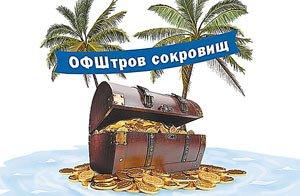Минфин России внес изменения в закон об офшорах