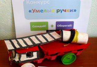 В Екатеринбурге прошел конкурс детских поделок из мусора