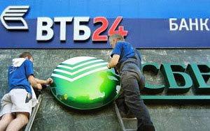 Европейский Центробанк добавил ВТБ и Сбербанк в список системообразующих