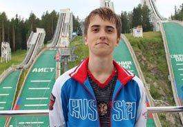 Тагильский спортсмен Вадим Шишкин стал победителем второго этапа Кубка России по прыжкам с трамплина