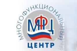 В МФЦ Ленинского района Нижнего Тагила запустили новую комплексную услугу