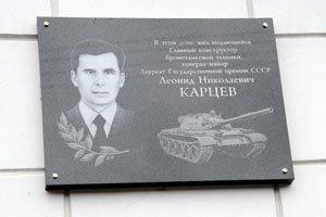 В Нижнем Тагиле открыли памятную доску в честь легендарного конструктора Леонида Карцева