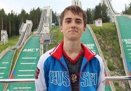 Вадим Шишкин стал вторым на этапе Кубка России по прыжкам с трамплина