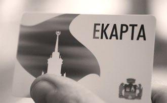 В Екатеринбурге повысят стоимость проезда для льготников