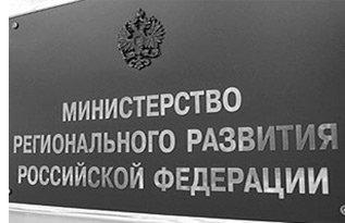 Путин упраздил Минрегионразвития за 5 дней до 10-летнего юбилея министерства