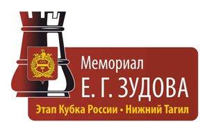 В Нижнем Тагиле стартовал этап Кубка России по шахматам