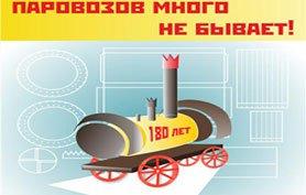 В Нижнем Тагиле проходят мероприятия, приуроченные к 180-летию первого отечественного паровоза
