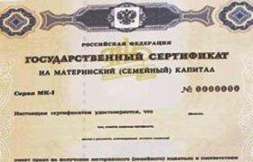 Жители Вагонки смогут оформить документы на материнский капитал в филиале ПФР