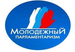 Продолжается прием заявок от кандидатов в члены молодежной Думы города