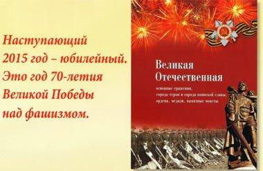 Презентация новой книги о Великой Отечественной войне пройдет завтра в Центральной библиотеке