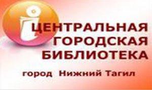 Центральная библиотека приглашает тагильчан на выставку