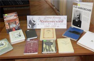 В Нижнем Тагиле проходит выставка, посвященная творчеству Чайковского