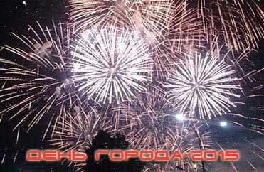 Программа праздничных мероприятий на День города-2015 в Нижнем Тагиле