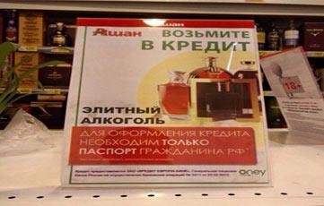 Во Владивостоке продают еду в кредит