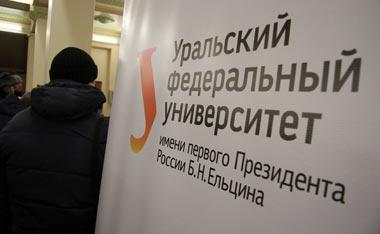 12 марта в НТИ УрФУ пройдет День открытых дверей