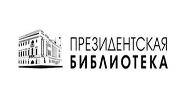 Тагильчане получат доступ к фондам Президентской библиотеки