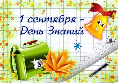 Сергей Носов поздравил тагильчан с Днём знаний