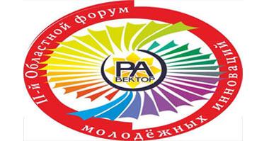 В Нижнем Тагиле пройдет областной молодежный форум