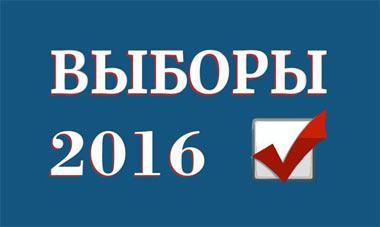 Предварительные итоги выборов-2016 в Нижнем Тагиле