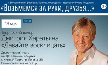 Дмитрий Харатьян выступит на фестивале-конкурсе