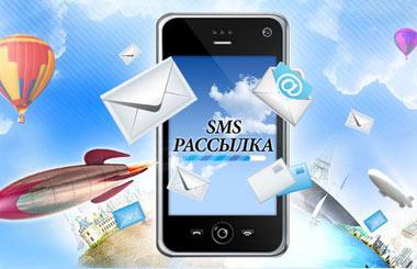 Методы актуализации клиентских баз для СМС рассылок