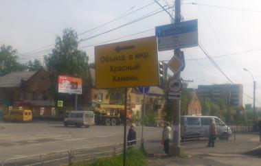 Закрыто движение по улице Космонавтов от Красноармейской до Приречного