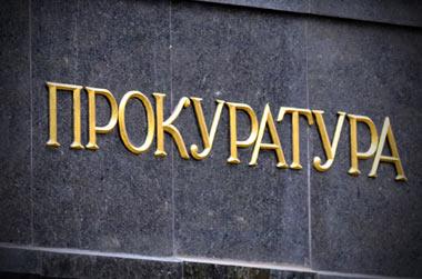 Администрация Нижнего Тагила заплатила 300 млн после вмешательства прокуратуры